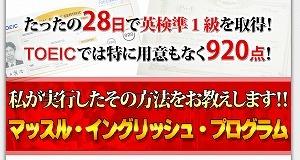 英語マッスルイングリッシュ夏目02.jpg