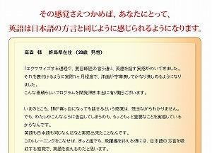 英語マッスルイングリッシュ夏目07.jpg